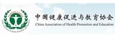 中国健康促进与教育协会