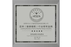 亚洲(健康睡眠)行业领军品牌