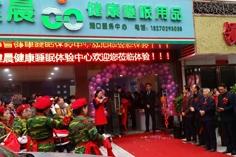 恭贺江西湖口健晨服务中心隆重开业