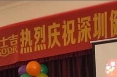 深圳健晨服务中心开业啦!